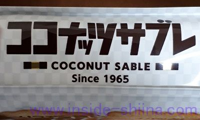ココナッツサブレ ロングセラー