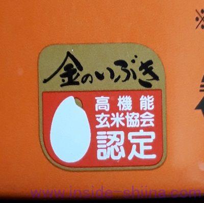 高機能玄米協会認定「金のいぶき 玄米」を使用!