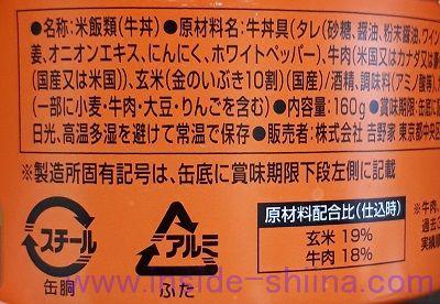 吉野家 缶飯 牛丼の原材料1