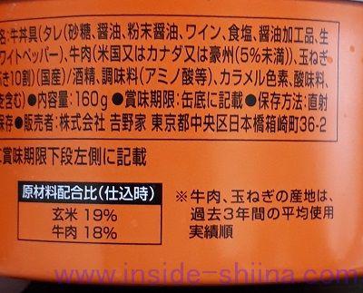 吉野家 缶飯 牛丼の原材料2