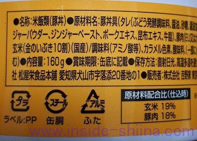 吉野家 缶飯 豚丼の原材料1