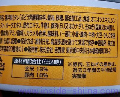 吉野家 缶飯 豚丼の原材料2