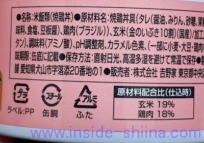 吉野家 缶飯 焼鶏丼の原材料1