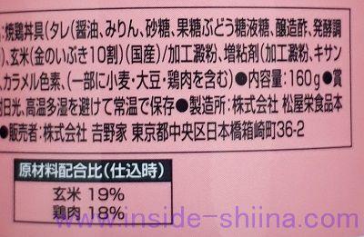 吉野家 缶飯 焼鶏丼の原材料2