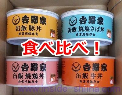 【正直レビュー】吉野家の缶飯4種類を食べ比べ!カロリー、糖質、賞味期限も!