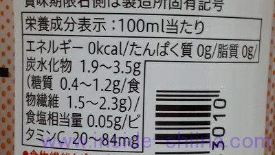 セブン ゼロキロカロリーファイバーのカロリー、糖質量はどうなった!