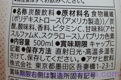 セブン ゼロキロカロリーファイバーの原材料!