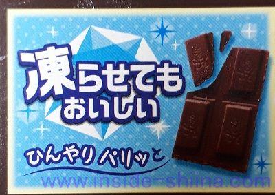 クランキーチョコを凍らせる