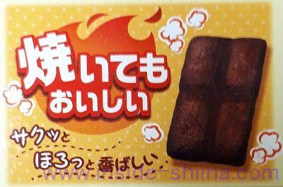 ロッテ クランキーチョコを焼く!作り方は!