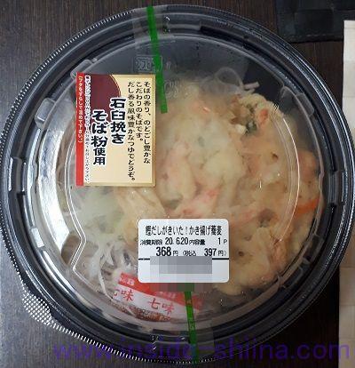 かき揚げ蕎麦
