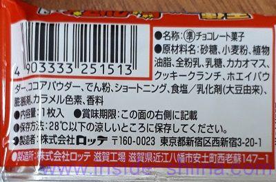 ロッテ ビックリマンチョコの原材料と内容量は!