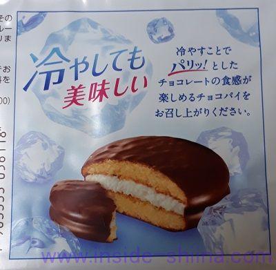 ロッテのチョコパイ 冷凍