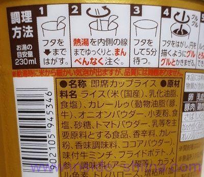 日清食品 カレーメシ 作り方1