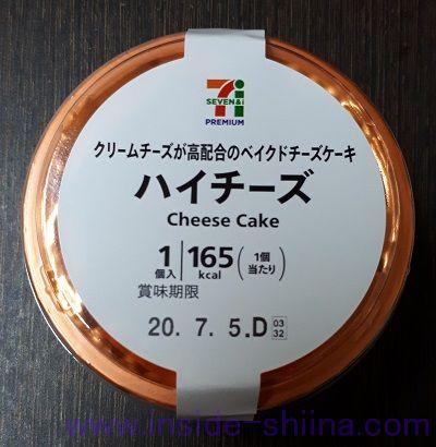 ハイチーズ