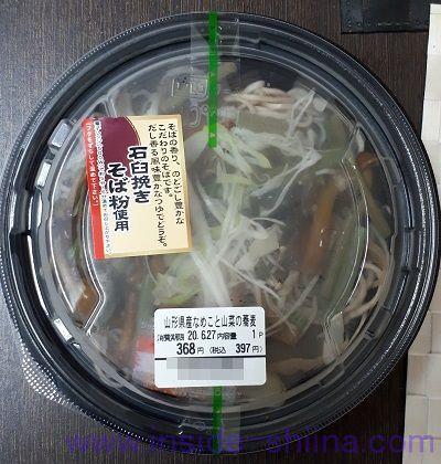 山形県産なめこと山菜の蕎麦