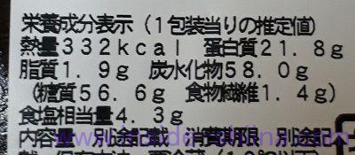 山形県産なめこと山菜の蕎麦 カロリー 糖質