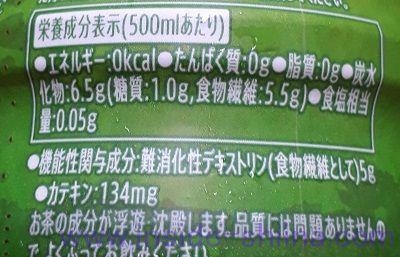 伊右衛門プラス おいしい糖質対策のカロリー、糖質!
