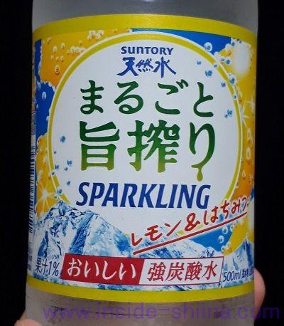 サントリー まるごと旨搾り スパークリングレモンの味は!