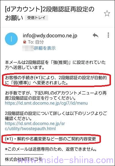 dアカウント 2段階認証 自動変更