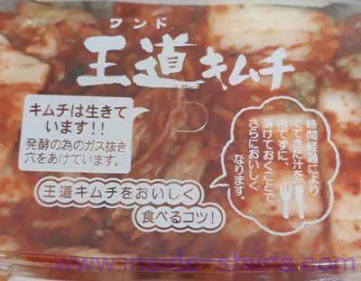 王道キムチ おいしい食べ方
