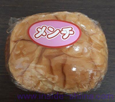 メンチカツパン