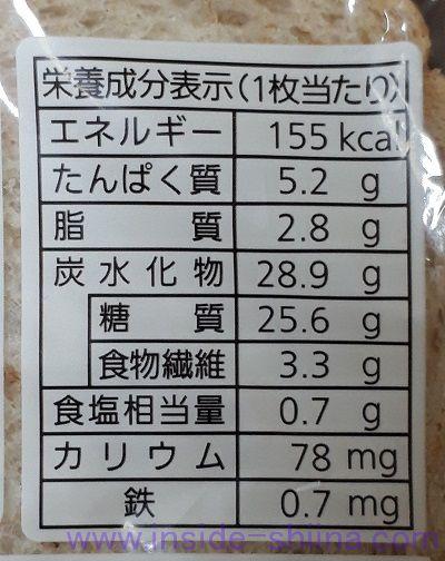 麦のめぐみ全粒粉入り食パン カロリー 糖質