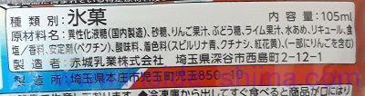 ガリガリ君ソーダ 氷菓