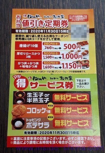 松のやの朝定食はサービス券のコロッケでコスパ最高!