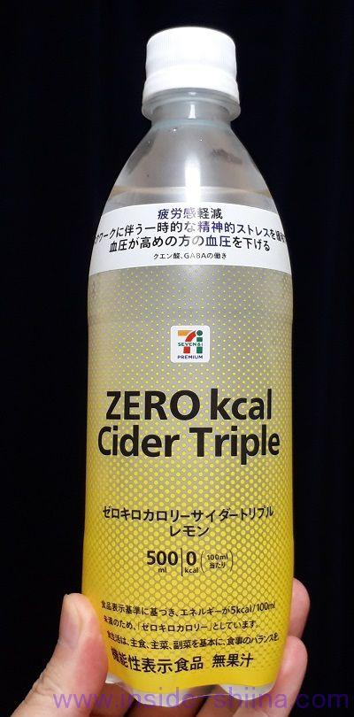 セブンのゼロキロカロリーサイダートリプルレモン!味と効果と糖質は!!