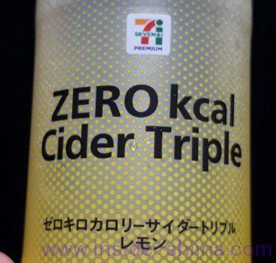 セブン ゼロキロカロリーサイダートリプルレモンの味!
