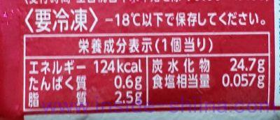 クーリッシュフローズン白桃 カロリー 糖質