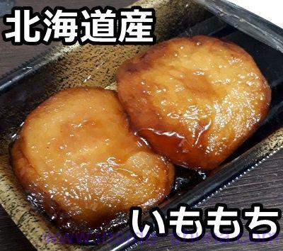 北海道の郷土料理「いももち(芋餅)」のカロリー、糖質は!【みたらしの場合】