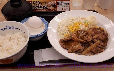 豚肩ロースの生姜焼定食(松屋)