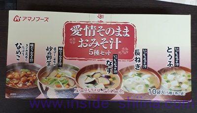 愛情そのままお味噌汁(アマノフーズ)