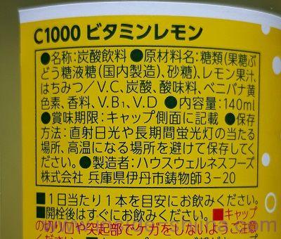 C1000 ビタミンレモンの摂取量目安!