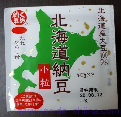 北海道納豆小粒