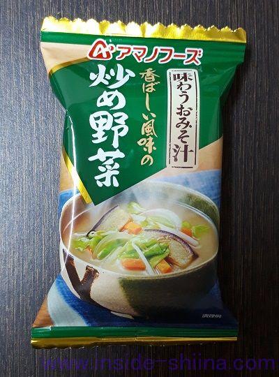 アマノフーズ 味わうおみそ汁 炒め野菜