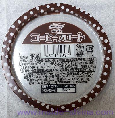 コーヒーフロート(丸永製菓) カロリー 糖質