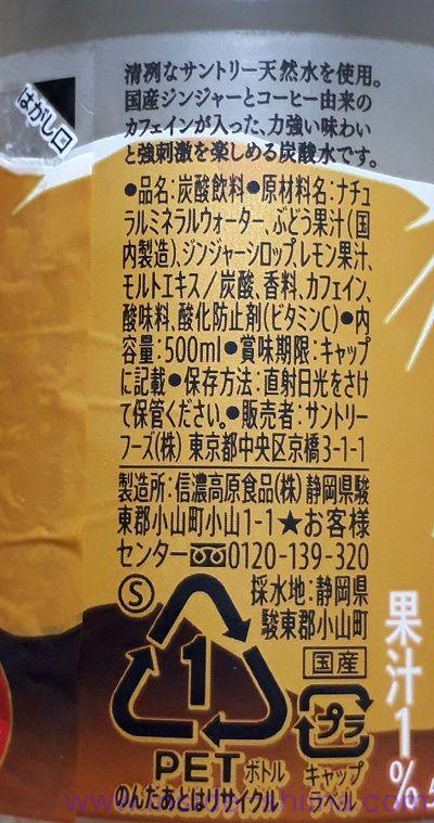サントリー 天然水 スパークル ジンジャー&カフェイン 静岡県