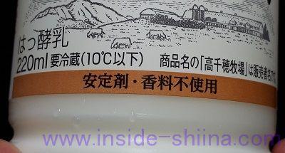 高千穂牧場のむヨーグルト 安定剤 香料