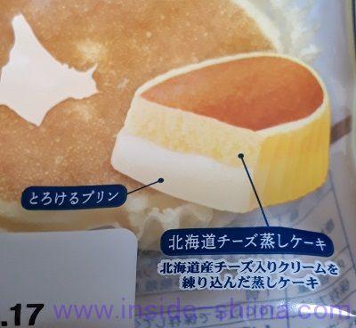 北海道チーズ蒸しケーキのとろけるぷりん 構成