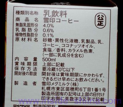 雪印コーヒーの原材料