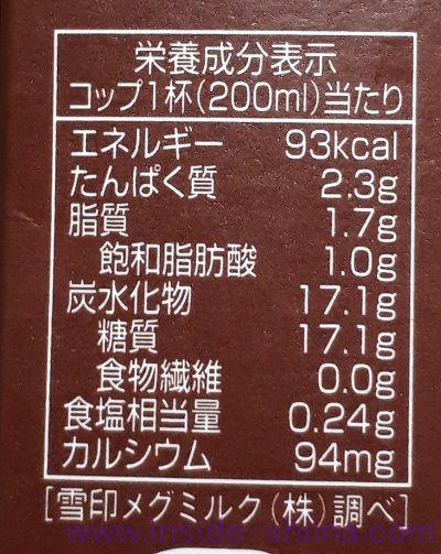 雪印コーヒーのカロリー、糖質は?
