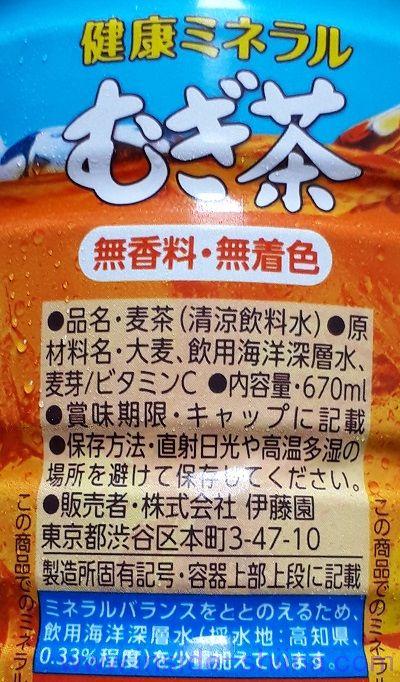 健康ミネラル麦茶の原材料は!