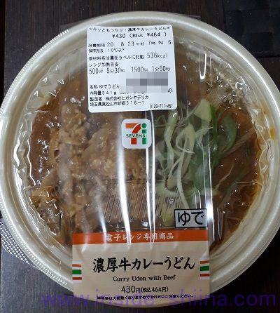 濃厚牛カレーうどん(セブン)