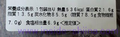 濃厚牛カレーうどん(セブン) カロリー 糖質