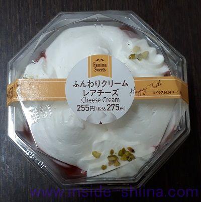 ふんわりクリームレアチーズ(ファミマ)