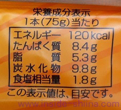 元祖魚肉ソーセージ カロリー 糖質