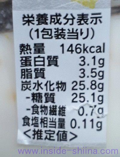 たっぷりみかんの牛乳寒天(セブン) カロリー 糖質