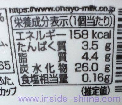 昔なつかしアイスクリン(OHAYO) カロリー 糖質